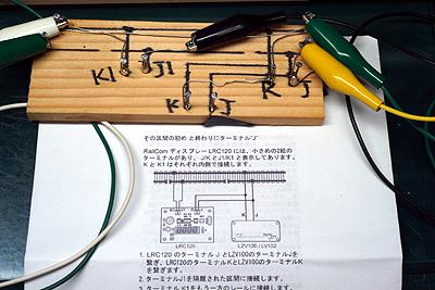 Railcomtest4_20101120